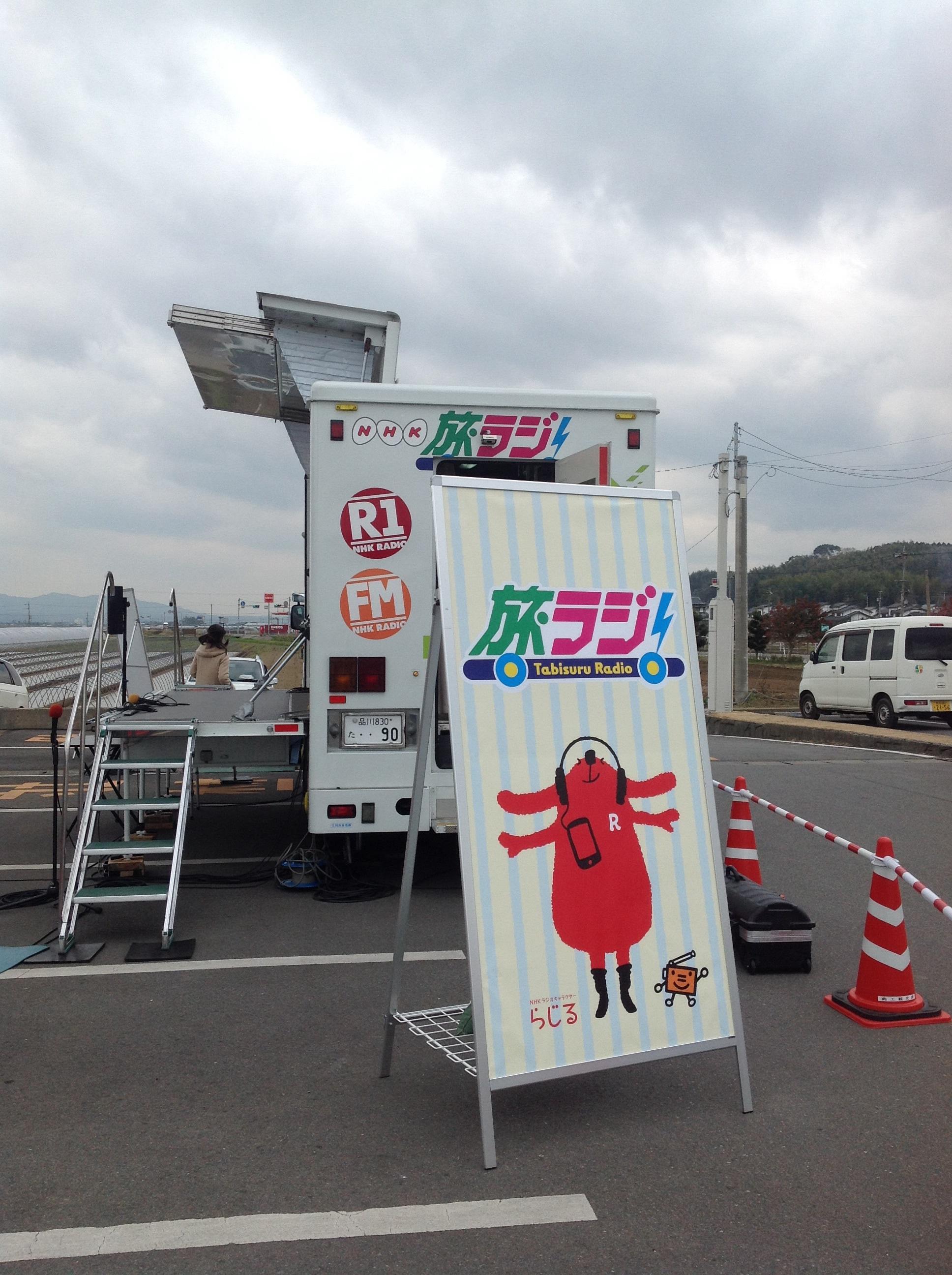 本日12日NHKFM放送旅ラジ公開放...